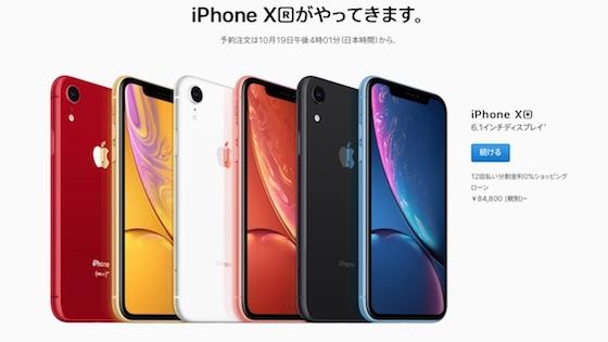 アップル「iPhone XR」