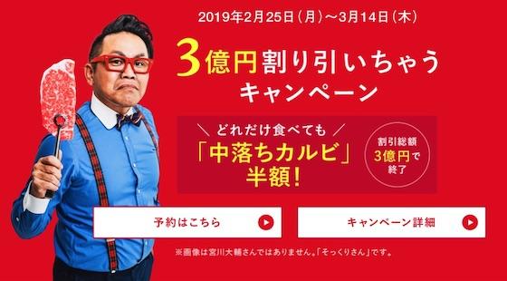 七輪焼肉安安は中落ちカルビが半額になる「3億円割り引いちゃうキャンペーン」を2月25日から3月14日まで開催