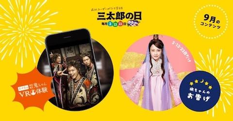 auは「三太郎の日」の9月特典としてデジタルコンテンツをプレゼント