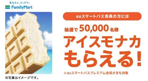 au「三太郎の日」の9月特典として抽選で5万人に「アイスモナカ」が当たる