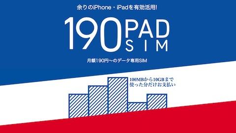 日本通信はソフトバンクのiPhoneが月額190円から利用できるデータ通信SIM「b-mobile S 190PadSIM」を発売