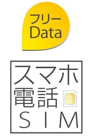 日本通信「スマホ電話SIM フリーData」