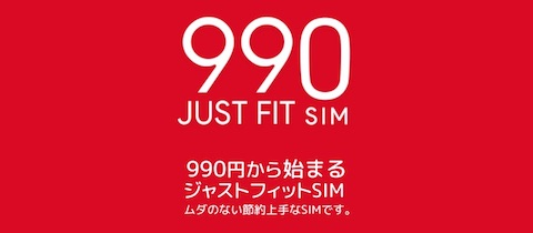 日本通信は月額990円から利用できるソフトバンクのiPhone向け「b-mobile S 990 ジャストフィットSIM」を販売