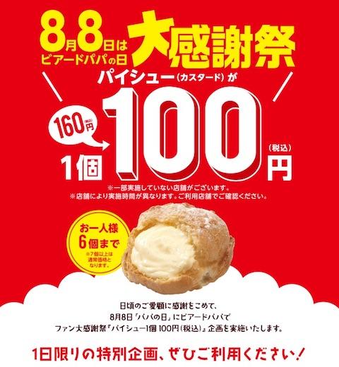 ビアードパパは「8月8日はパパの日」としてパイシューを100円で販売する年に一度のファン大感謝祭を開催