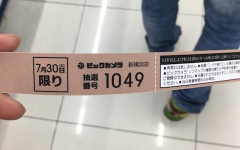 ビックカメラが7月30日に実施した任天堂「Nintendo Switch」の抽選販売の結果はハズレでした
