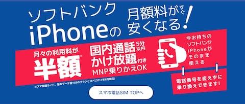 日本通信はソフトバンクのiPhoneで使用できる「b-mobile S スマホ電話SIM」を発売