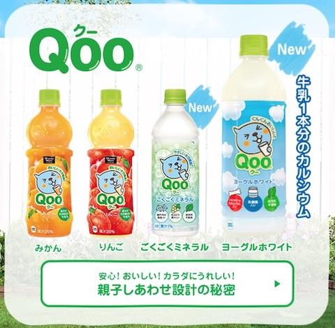 コカコーラ「Qoo」のラインナップ