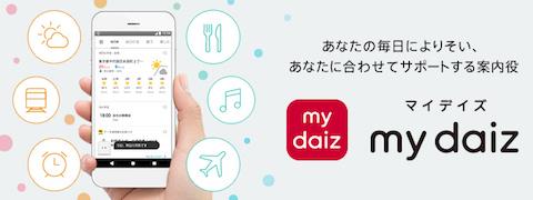 ドコモは日々の生活をサポートする新たなAIエージェントサービス「my daiz」を5月30日より提供開始