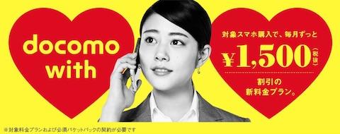 ドコモは対象スマホの利用で月々1500円割引になる「docomo with」を発表