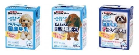ドギーマン「わんちゃんの国産牛乳」シリーズ