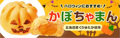 横浜中華街の元祖「ブタまん」の江戸清は季節限定「かぼちゃまん」を販売