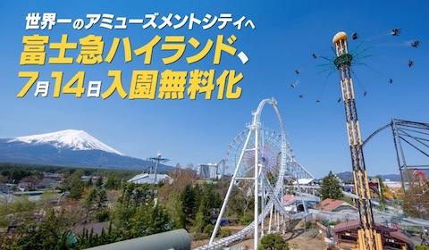 富士急ハイランドでは7月14日より「入園無料化」や「年間フリーパス」の大幅値下げを発表