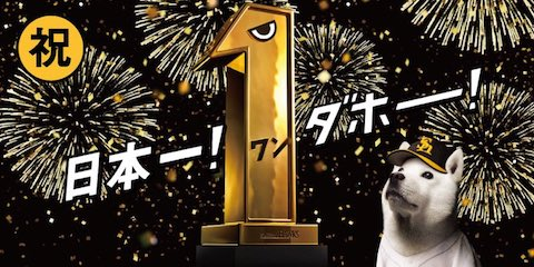 ソフトバンクホークスの日本一を記念して「ソフトバンクグループ優勝キャンペーン」を開催