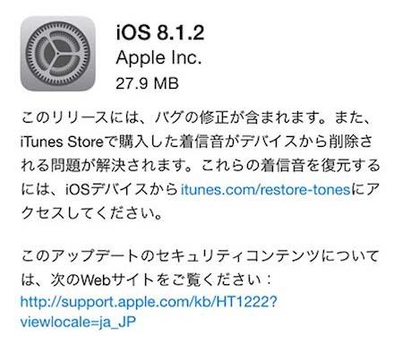 アップルは「iOS8.1.2」をリリース!バグの修正、および着信音がデバイスから削除される問題を解決