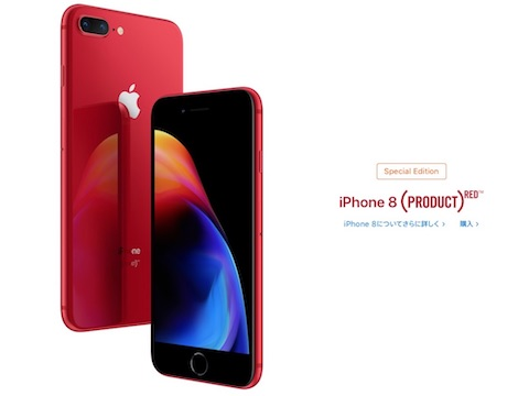 アップルはiPhone8/8 PlusのSpecial Edition「iPhone8 (PRODUCT)RED」を発表
