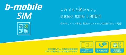 日本通信はLTEと3G網に対応したSIMカード「b-mobile SIM 高速通信」を12月12日に発売!月額1980円