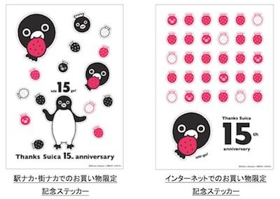 「駅ナカ・街ナカ」や「インターネット」でSuicaのペンギングッズを買うと「記念ステッカー」をプレゼント