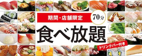 回転寿司「かっぱ寿司」は店舗限定で80種以上の商品の「食べ放題」を6月13日より実施