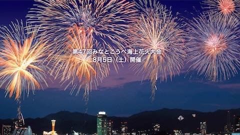 「みなとこうべ海上花火大会」では神戸開講150年を記念して例年の1.5倍の1万5000発の花火打ち上げを発表