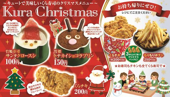 くら寿司はクリスマス限定メニュー「竹姫 サンタクロースシ」「竹姫 トナカイショコラプリン」を期間限定で発売
