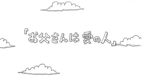 くらしの友は亡き家族との絆を描いた鉄拳のパラパラ漫画「お父さんは愛の人」を公開