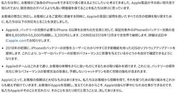 アップルはiPhoneの旧機種における「動作速度を低下させた問題」について謝罪を発表