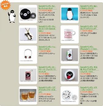 JR東日本はSuica15周年を記念して「Suicaのペンギングッズ ダブルプレゼントキャンペーン」を実施