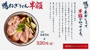 丸亀製麺「鴨が、ネギしょって、半額でやってくる。」