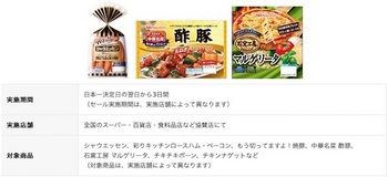 ニッポンハムは「SMBC日本シリーズ2016制覇 優勝セール」を実施