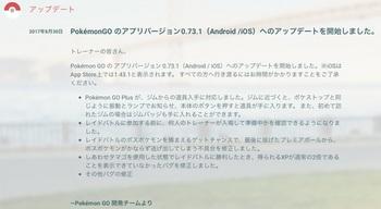 Pokémon GOのアプリバージョン0.73.1へのアップデートを開始
