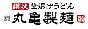 讃岐釜揚げうどん「丸亀製麺」