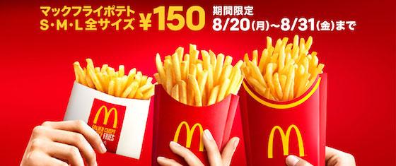 マクドナルドは「マックフライポテトが全サイズ150円」のキャンペーンを8月20日から31日まで開催