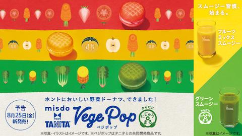 ミスタードーナツはタニタと提携して低カロリーな野菜ドーナツ「ベジポップ」を8月25日に発売