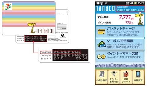 nanaco番号の確認方法について