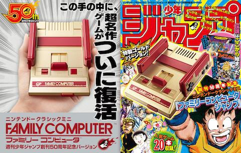 任天堂は週刊少年ジャンプの創刊50周年を記念した特別仕様の「ニンテンドークラシックミニ ファミリーコンピュータ」を発売