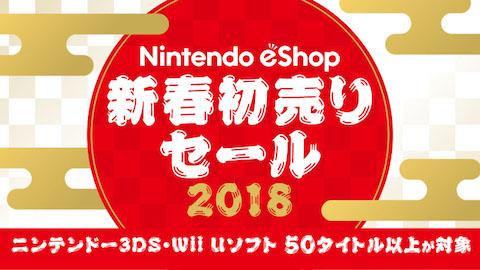 任天堂はニンテンドーeショップにて「ニンテンドーeショップ新春初売りセール2018」を1月1日から1月14日まで開催