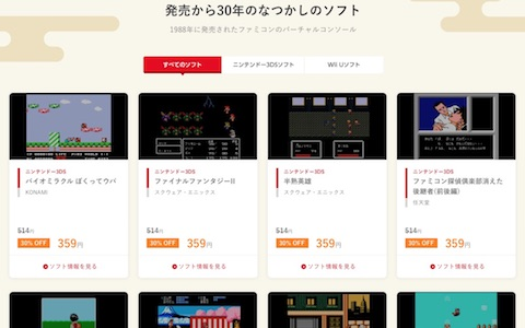 任天堂の新春初売りセール2018では「発売から30年のなつかしのソフト」などを販売