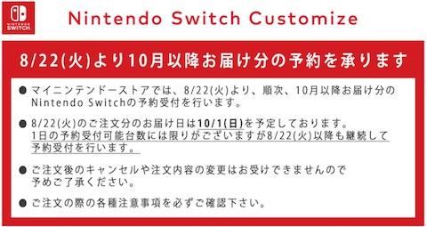 任天堂はマイニンテンドーストア限定で10月以降に発送する「Nintendo Switch」の予約受付を開始