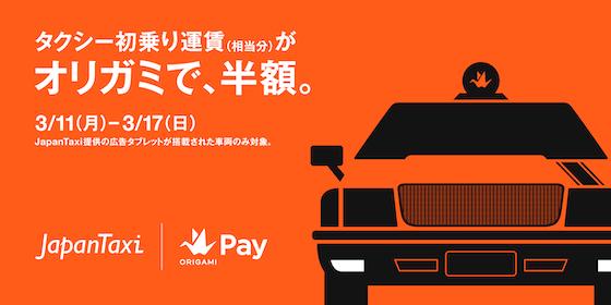 Origamiは「オリガミで、半額。」の第四弾としてJapanTaxiのタブレット搭載タクシーにて半額キャンペーンを3月11日から17日まで開催