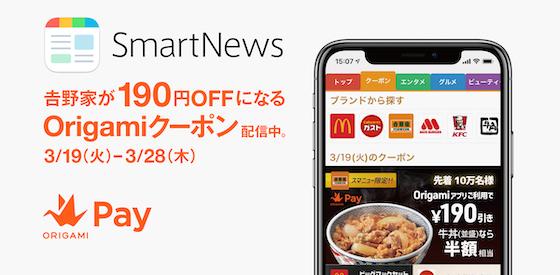 Origamiはスマホ向けニュース配信アプリSmartNews限定「吉野家が190円OFFになるOrigamiクーポン」を配信中