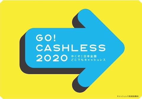 GO! CASHELSS 2020