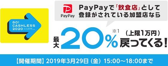 """PayPayは「プレミアム""""キャッシュレス""""フライデー」に還元付与上限が1万円になる「プレフラPayPay!キャンペーン」を開催"""