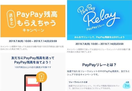 PayPayは「PayPayリレーキャンペーン」と「送るとPayPay残高もらえちゃうキャンペーン」を実施
