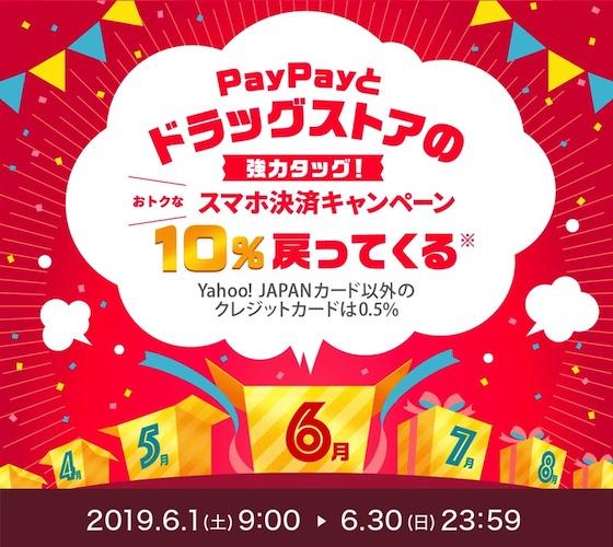 PayPayはドラッグストアで最大20%還元されるキャンペーンを開催