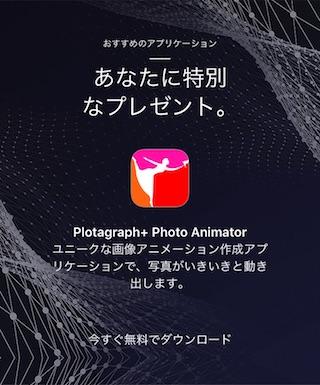 Apple Storeアプリを起動して少し下にスライドすると「infltr」のアイコンが表示