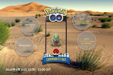 ポケモンGOは6月16日に時間限定でヨーギラスが大量発生する「Pokémon GO コミュニティ・デイ」を開催