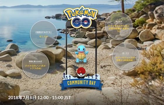 ポケモンGOは7月8日に時間限定でゼニガメが大量発生する「Pokémon GO コミュニティ・デイ」を開催