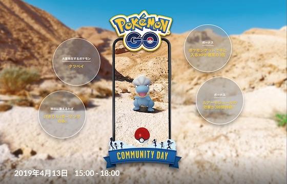 ポケモンGOは4月13日に時間限定でタツベイが大量発生する「Pokémon GO コミュニティ・デイ」を開催