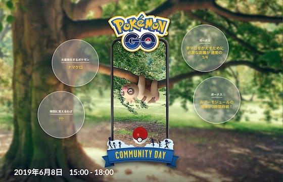 ポケモンGOは6月8日に時間限定でナマケロが大量発生する「Pokémon GO コミュニティ・デイ」を開催