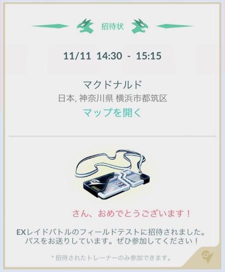 ポケモンGOのミュウツーが登場する特別なレイドバトル「EXレイド」の招待状を初めて入手